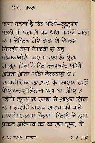 Satya Ke Prayog - Hindi screenshot 3