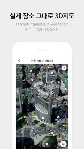 카카오맵 - 지도 / 내비게이션 / 길찾기 / 위치공유 screenshot 8