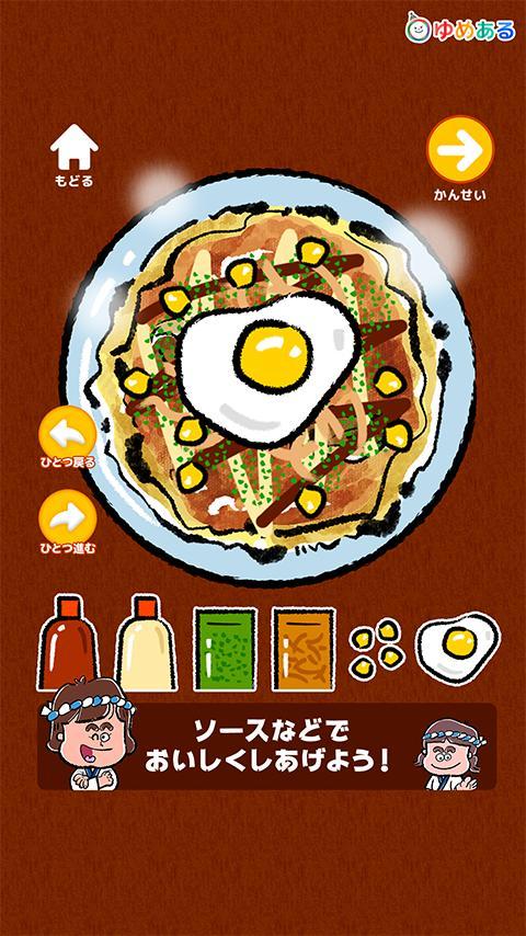 キッチンお好み焼き屋さん(親子で楽しくクッキングおままごと) 3 تصوير الشاشة