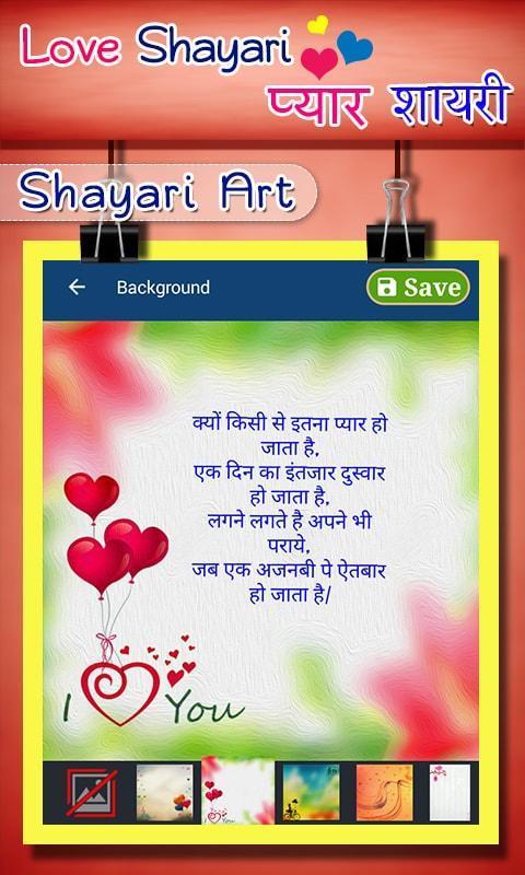 Love Shayari - प्यार शायरी, Create Love Art screenshot 1