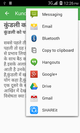 Kundli Dekhne Ka Tariqa screenshot 4