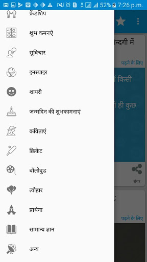 New Hindi SMS - दिल की धडकन screenshot 2