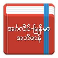 English-Myanmar Dictionary on APKTom