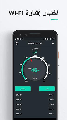 قياس سرعة النت - اختبار سرعة 6 تصوير الشاشة