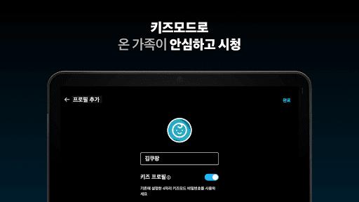 쿠팡플레이 screenshot 10