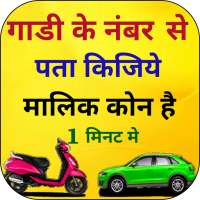 RTO Vehicle Information & Vehicle Price Check App on 9Apps
