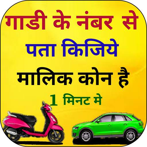 RTO Vehicle Information & Vehicle Price Check App
