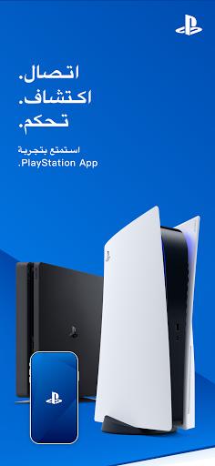 PlayStation App 1 تصوير الشاشة