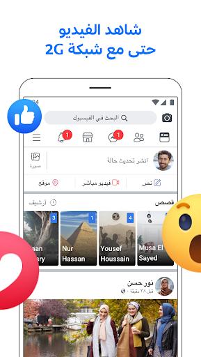 Facebook Lite 4 تصوير الشاشة