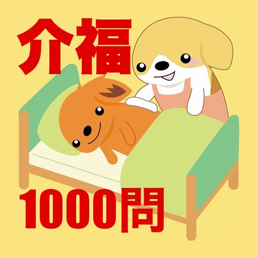 介護福祉士国試1000問-解説付 icon