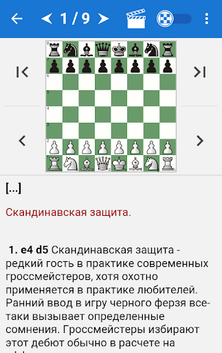 Chess Tactics in Scandinavian Defense screenshot 2