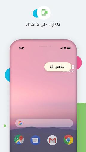 Auto- Athkar for muslims 7 تصوير الشاشة