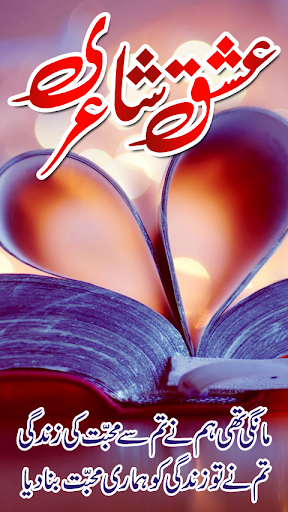 Love Poetry - Ishq Shayari screenshot 1