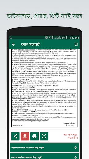 BD All Govt & Bank Jobs App screenshot 12