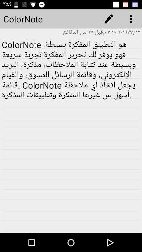 ColorNote المفكرة تلاحظ مذكرة 3 تصوير الشاشة