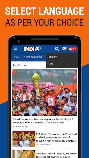 IndiaTV News 2 تصوير الشاشة