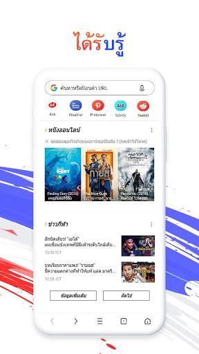 UC Browser- เบราว์เซอร์ที่รวดเร็วดาวน์โหลดวิดีโอ😍 screenshot 6