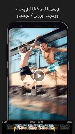 Slow Motion Fast Motion Video screenshot 3