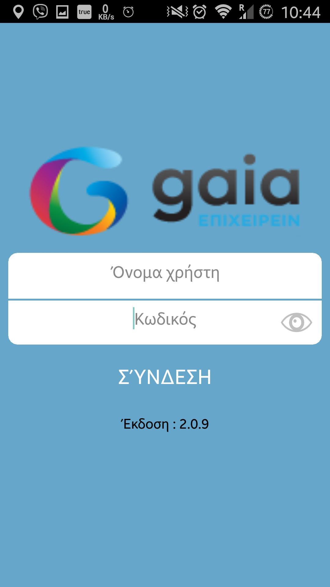 Gaia Traps 1 تصوير الشاشة
