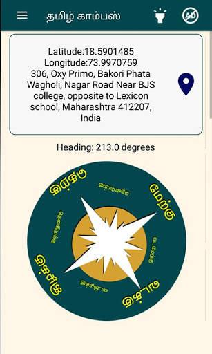 Compass in Tamil I திசைக்காட்டி screenshot 3