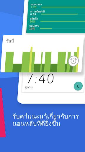 Sleep as Android นาฬิกาปลุกกับการติดตามวงจรการหลับ screenshot 4