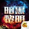 暗黑黎明-霜火之戰 icon