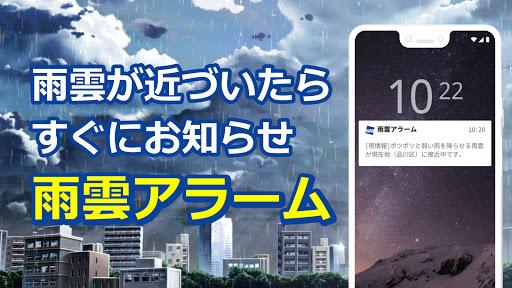 ウェザーニュース  天気・雨雲レーダー・台風の天気予報アプリ 地震情報・災害情報つき screenshot 4