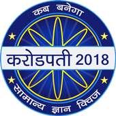 KBC in Hindi Quiz Game - New Season 10 on APKTom