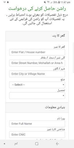 Ehsas Rashan Program and Ahsas Rashan Program screenshot 1