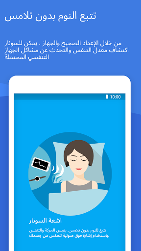 Sleep as Androiz 💤 بايقاظك بهدوء من اجل صباح لطيف 6 تصوير الشاشة
