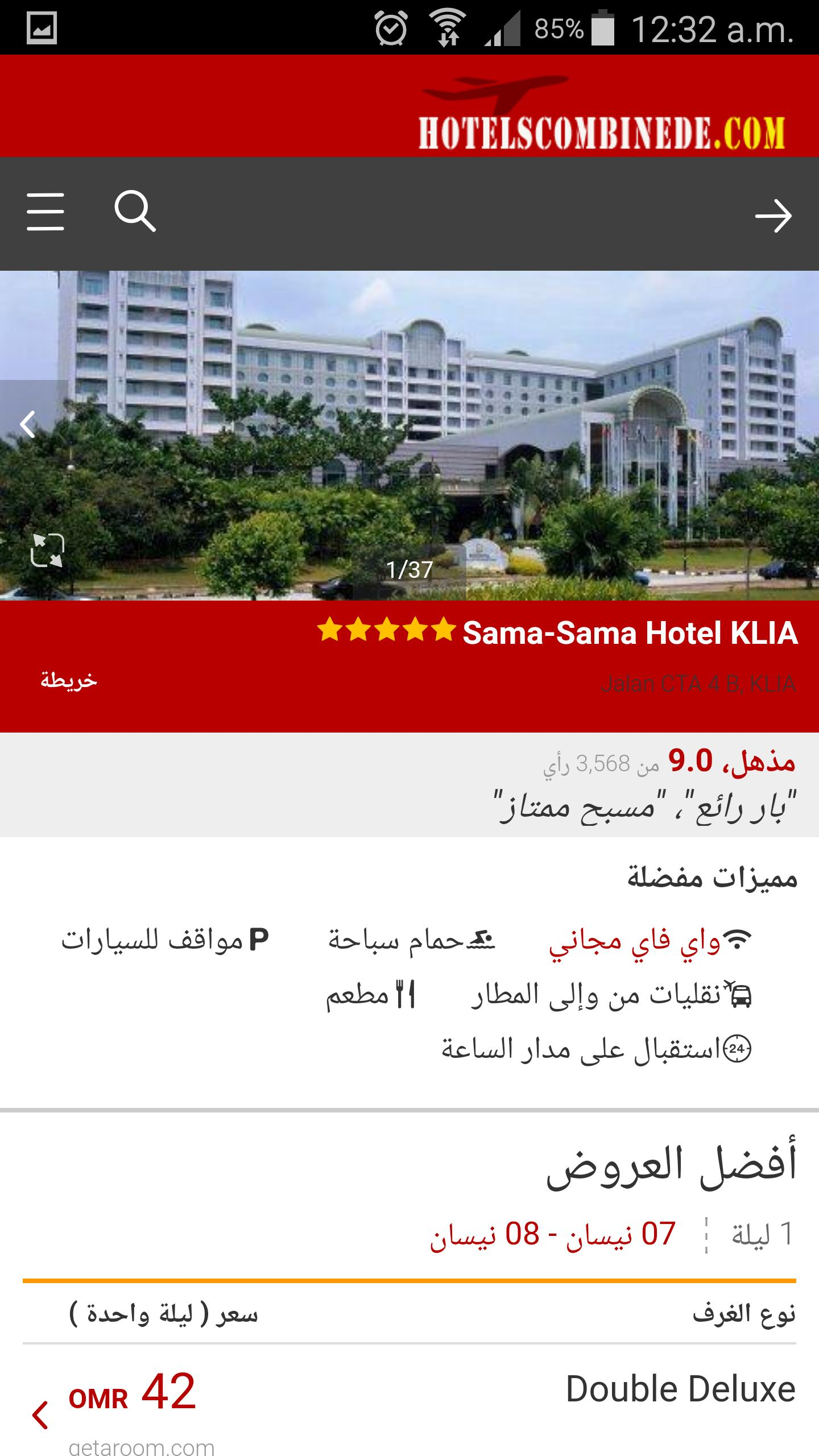 Hotel Reservations 5 تصوير الشاشة