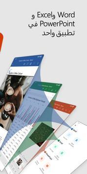 Microsoft Office: Word وExcel وPowerPoint والمزيد 3 تصوير الشاشة