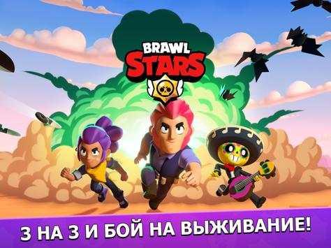 Brawl Stars screenshot 13