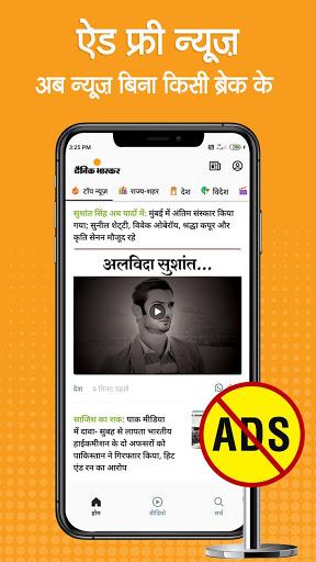 Dainik Bhaskar: Hindi News, Video News & ePaper 3 تصوير الشاشة