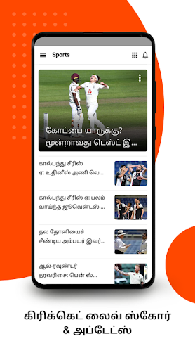 Tamil News Samayam- Live TV- Daily Newspaper India 8 تصوير الشاشة