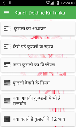 Kundli Dekhne Ka Tariqa screenshot 1