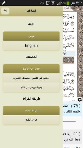 القرآن الكريم - آيات 3 تصوير الشاشة