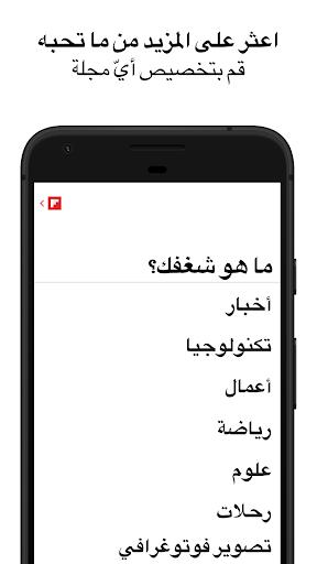 Flipboard 4 تصوير الشاشة