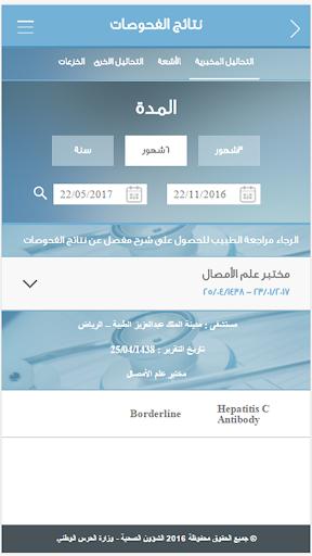 Patient Care screenshot 5