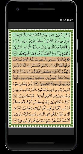 Al-Muhaffiz screenshot 5