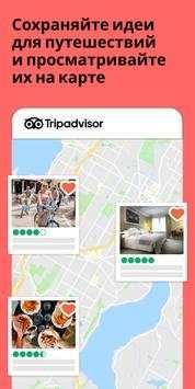 Tripadvisor скриншот 2