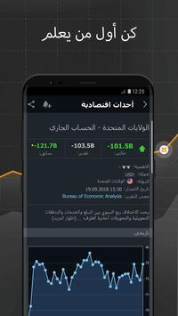 أسهم، عملات، سلع، أدوات: أخبار Investing.com 5 تصوير الشاشة