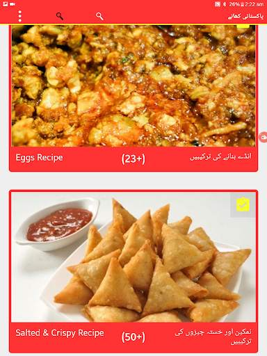 Pakistani food recipes - Urdu Recipes screenshot 8