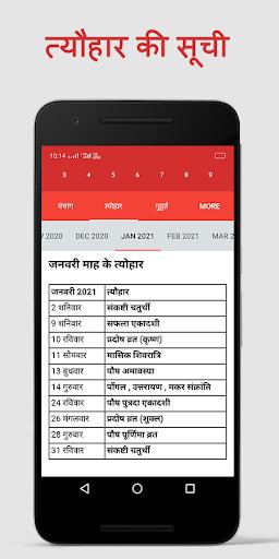 Panchang 2021, Subh Muhurat 2021 , Rashifal Hindi screenshot 6