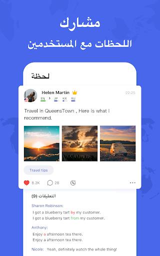 HelloTalk - الدردشة والتحدث وتعلم اللغات الأجنبية 7 تصوير الشاشة
