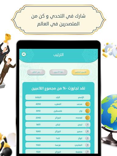 تحدي وصلة 14 تصوير الشاشة