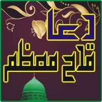 Dua Qadah Muazzam wazifa on 9Apps