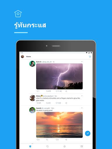 Twitter - ทวิตเตอร์ screenshot 10