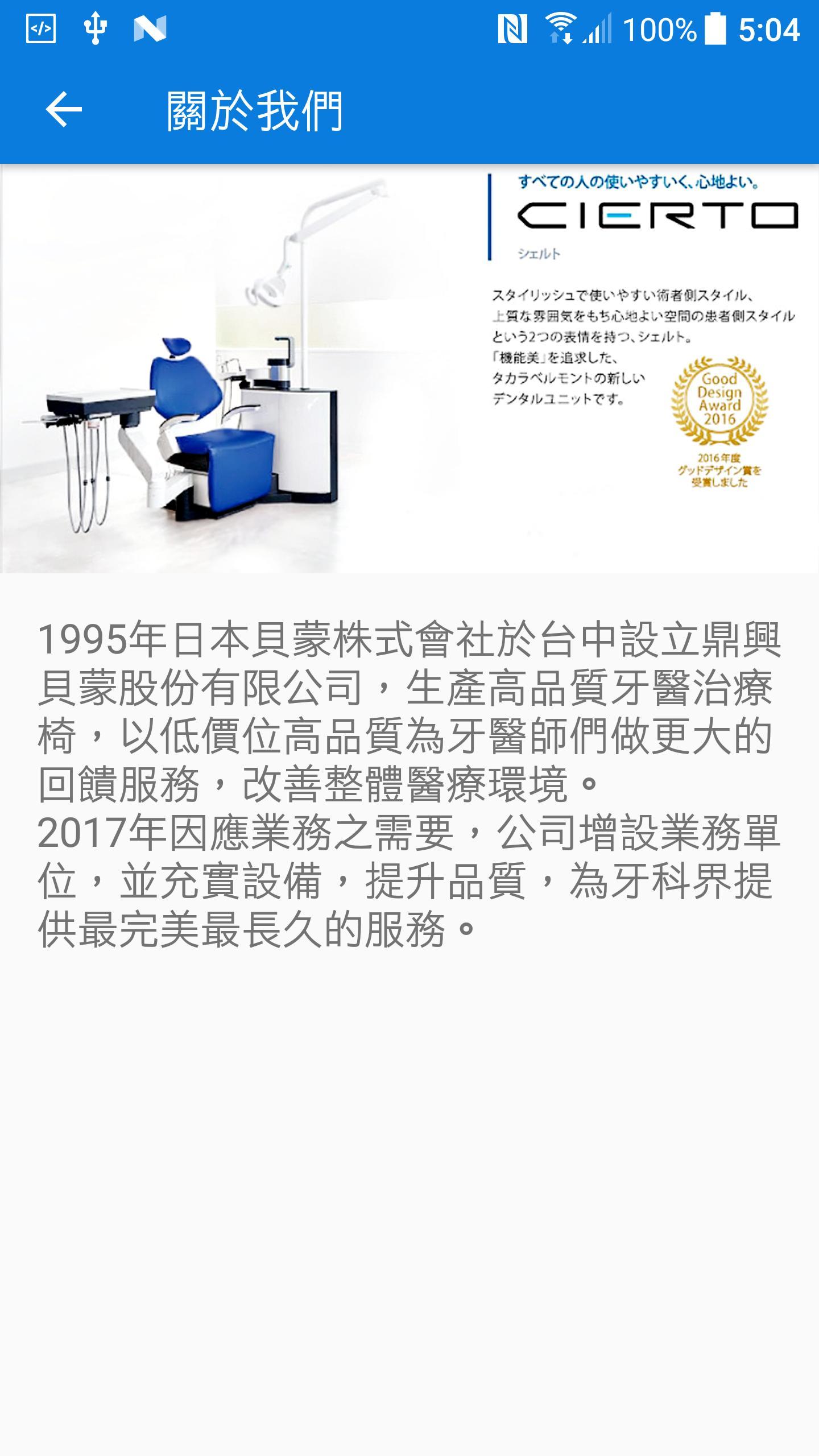 鼎興貝蒙 2 تصوير الشاشة
