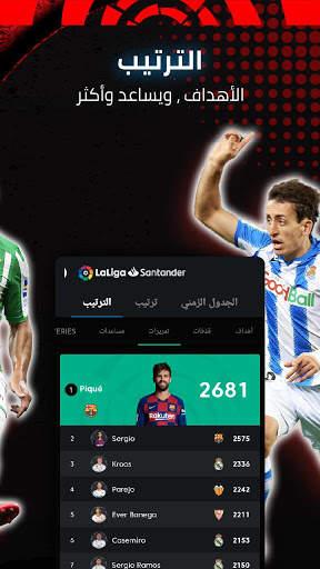 La Liga - Live Football - عشرات كرة القدم الحية 17 تصوير الشاشة